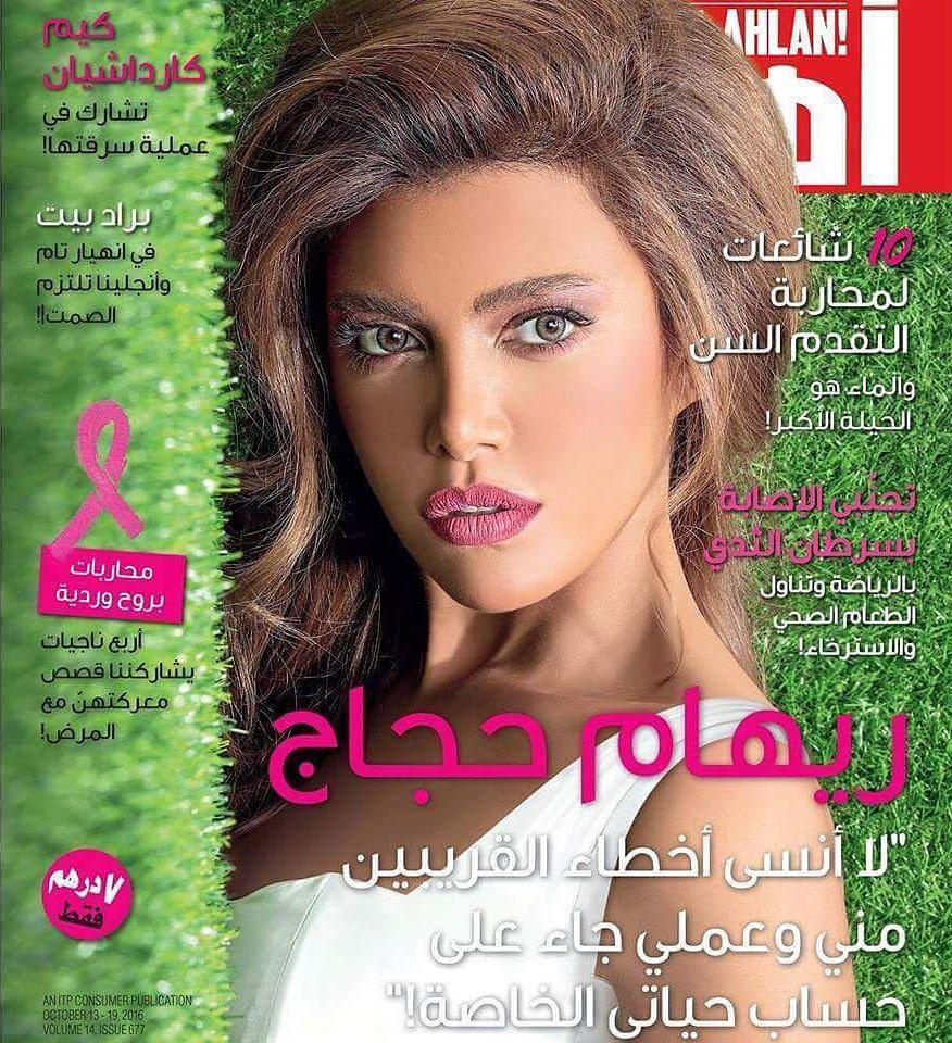 Ahlan! Arabic Magazine's Cover